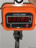 上海直視吊秤生產廠家  70t電子行車秤