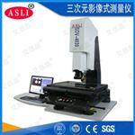 二次元影像式测绘仪VMS-1510G