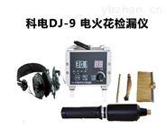 DJ-9電火花檢漏儀