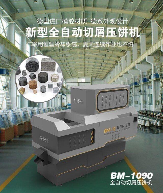 一台鋁屑壓塊機具体功能介绍