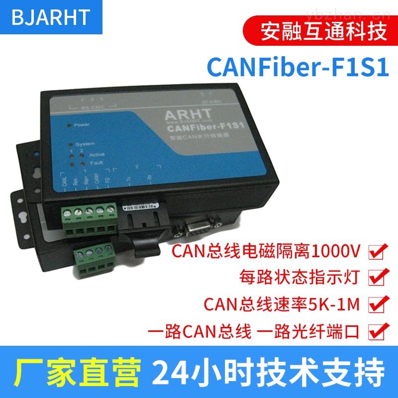 CAN光纖中繼器CAN光電轉換器