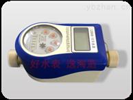 四川防冻型射频式IC卡智能水表