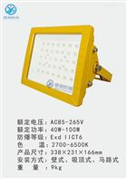 LED防爆燈120W 防爆LED投光燈方形120W