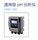 通用型 pH 分析儀