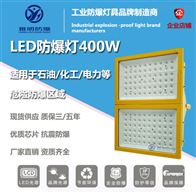 400W防爆led投光灯 led防爆灯400W泛光灯