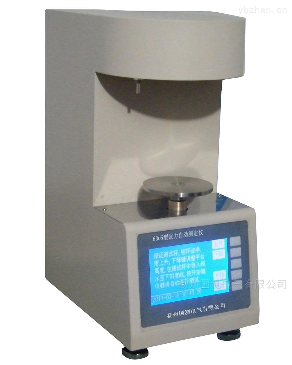 变压器油界面张力测试仪
