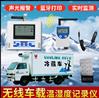 冷藏车无线冷链温湿度记录仪