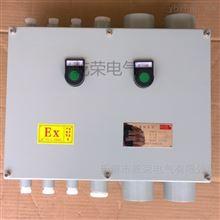 BJX防爆端子箱 铝合金壳体非标定制防爆接线箱