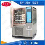 可程式恒温恒湿试验箱制造厂