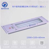 BJY-4*36W四管防爆洁净荧光灯可定做尺寸