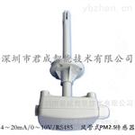 JUCEN君成 風管/管道PM2.5傳感器檢測儀
