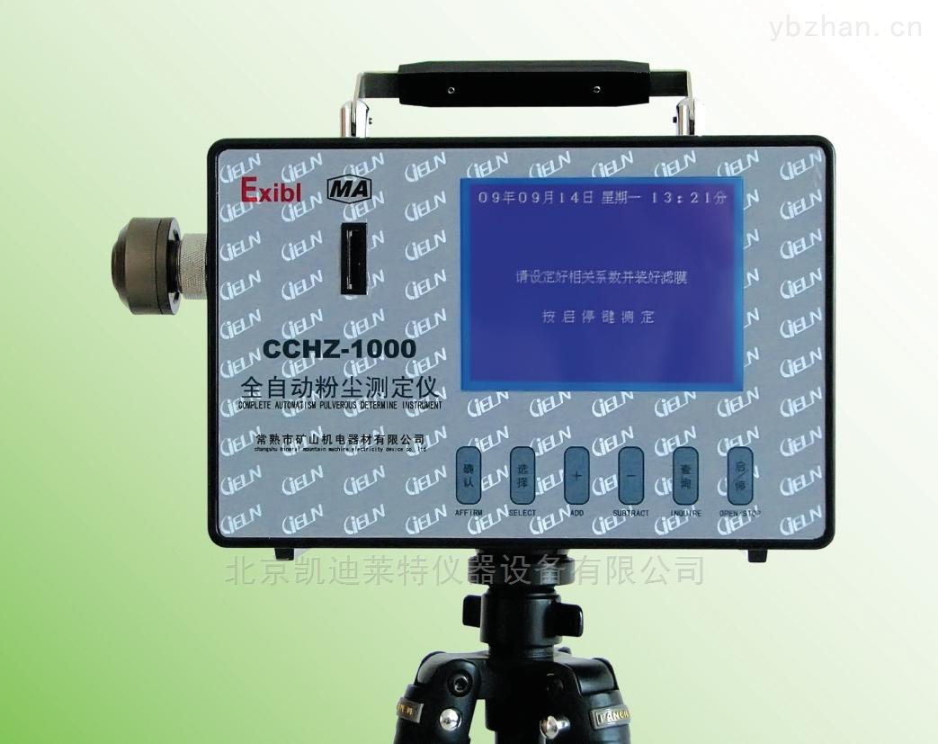 北京凱興德茂CCHZ-1000型全自動粉塵測定儀