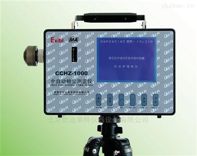 北京凯兴德茂CCHZ-1000型全自动粉尘测定仪