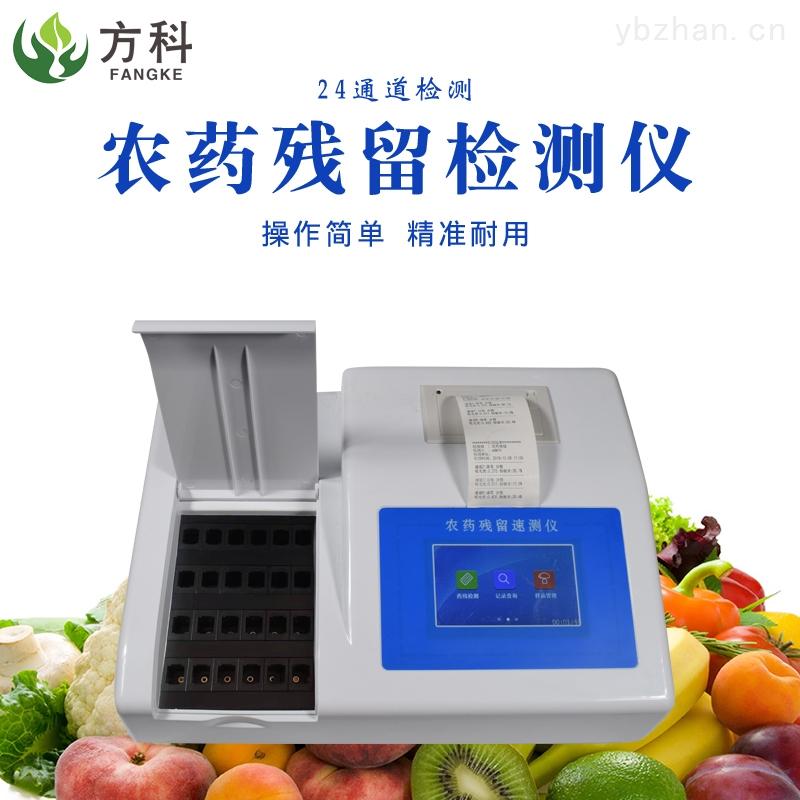 農藥殘留測定儀