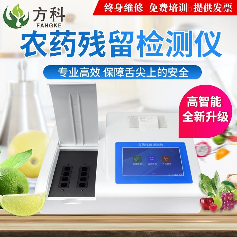 FK-NC20-农药残留检测仪厂家