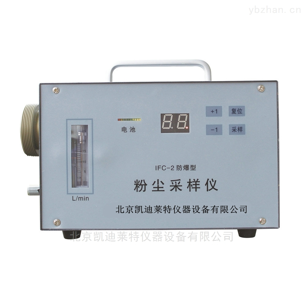 北京凯兴德茂IFC-2防爆粉尘采样器厂家