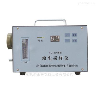 IFC-2北京凯兴德茂IFC-2防爆粉尘采样器厂家