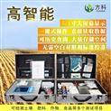 土壤养分速测仪厂