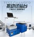 虚焊检测电磁振动试验台