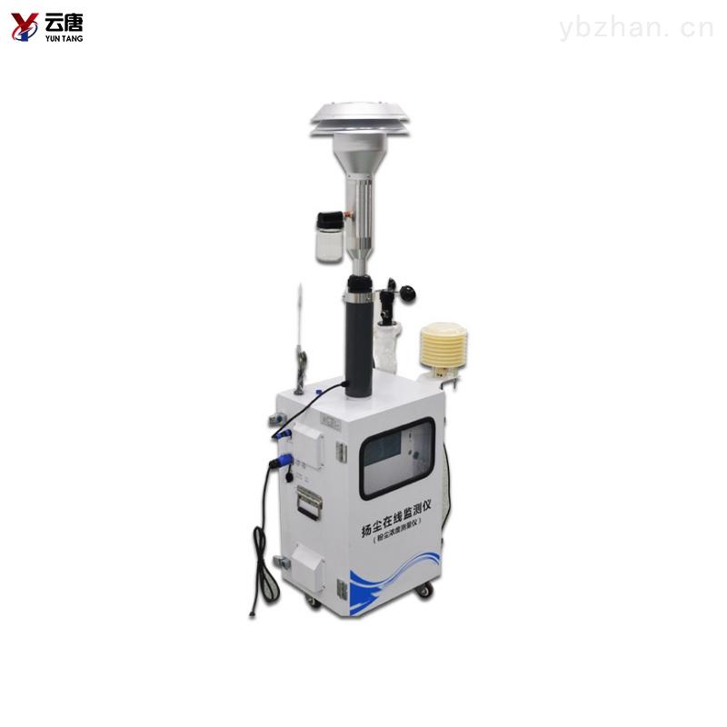 貝塔射線揚塵檢測儀