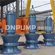 廠家直銷潛水軸流泵