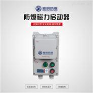 防爆磁力啟動器3KW 電機水泵風機防爆磁力起動器