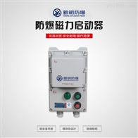 BQC-2.2KW防爆磁力启动器