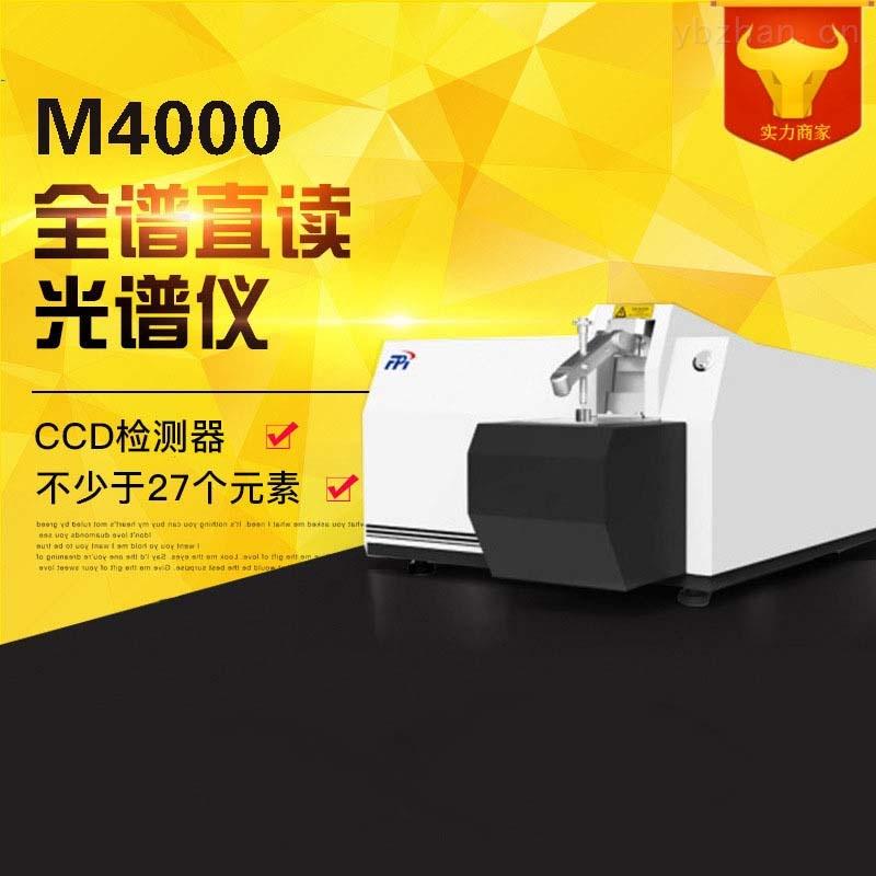 M4000-光電直讀光譜儀 金屬分析儀器廠家直銷
