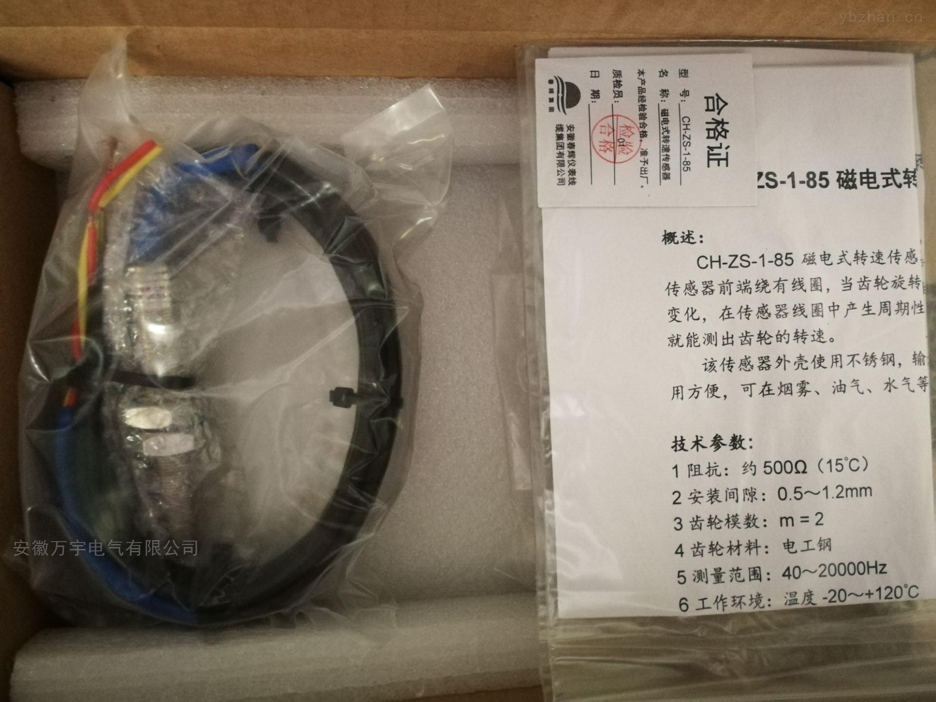 电感式转速传感器  生产厂家