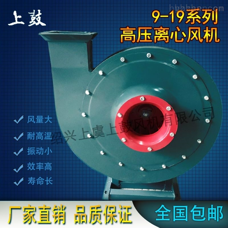 4-72-6D玻璃钢防腐离心风机