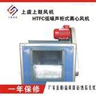 2.2KWHTFC-I-10低噪声通风柜式离心风机