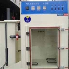 SO2试验机