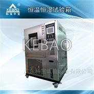 高低溫恒定溫濕度試驗箱