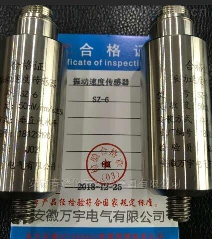 VS -240mV/mm/s、ST-2G20mV-一體化振動傳感器 測振動/測速度