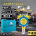 制藥化工廠車間液化氣濃度報警器