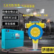 煉鋼廠車間有機揮發物VOC氣體探測報警器