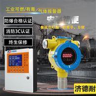 壁掛式溶劑油濃度報警器