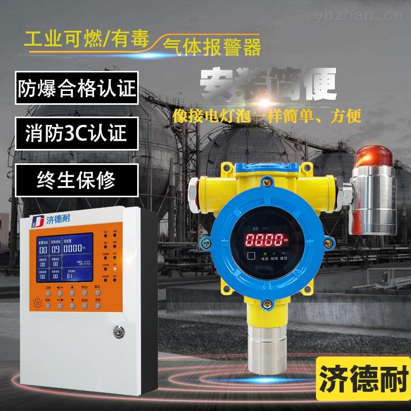 化工厂罐区石油醚气体报警器