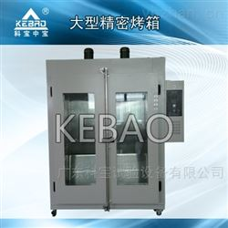 科宝试验设备有限公司专业制造精密烤箱
