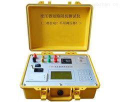 出售租凭承试变压器短路阻抗测试仪厂家价格