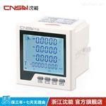 SND700E-ASY多功能电力仪表浙江沈能厂家