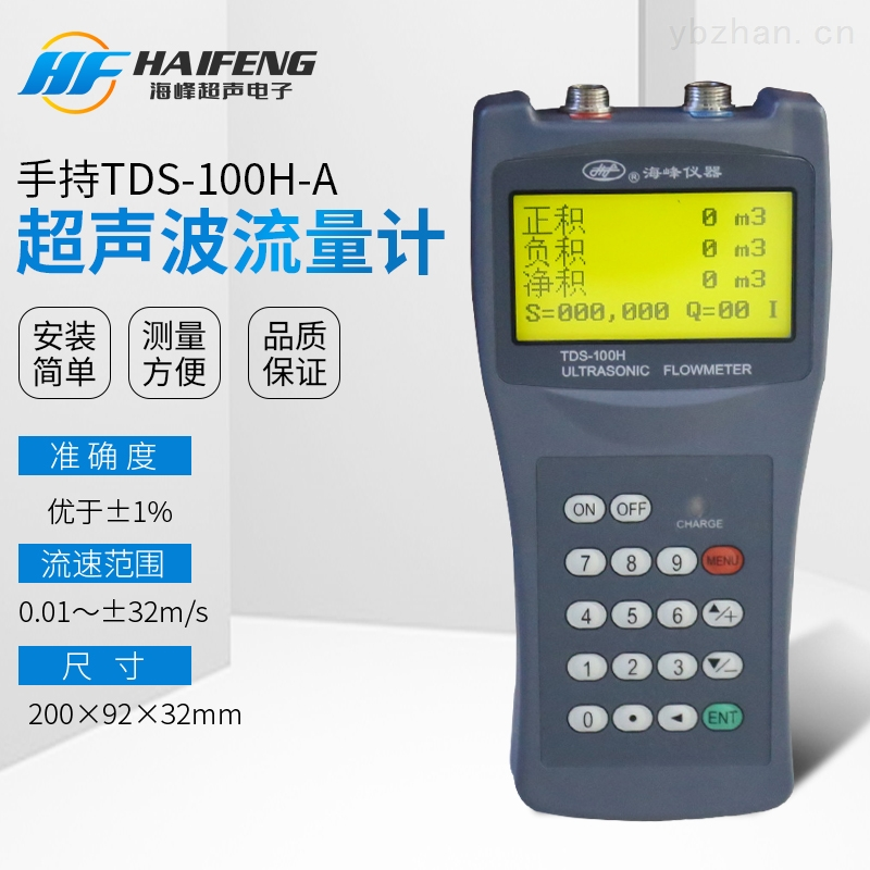 TDS-100H手持式超聲波流量計直選河北海峰廠家