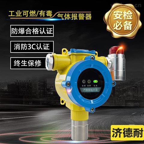 化工厂罐区臭氧气体探测报警器