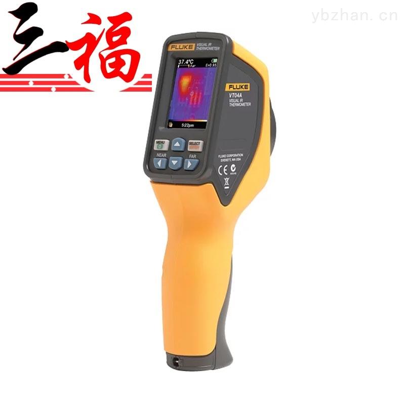 Fluke VT04/VT04A可视红外测温仪