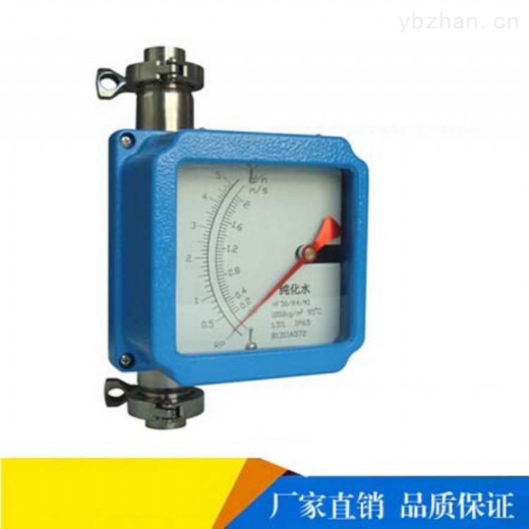 电池供电数显小流量金属浮子(转子)流量计