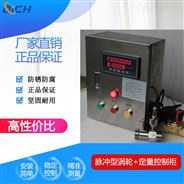 不銹鋼定量控制加水系統