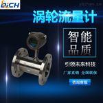 广州厂家现货供应电池供电涡轮流量计