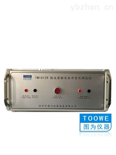 651651-镇流器触发脉冲电压测试仪
