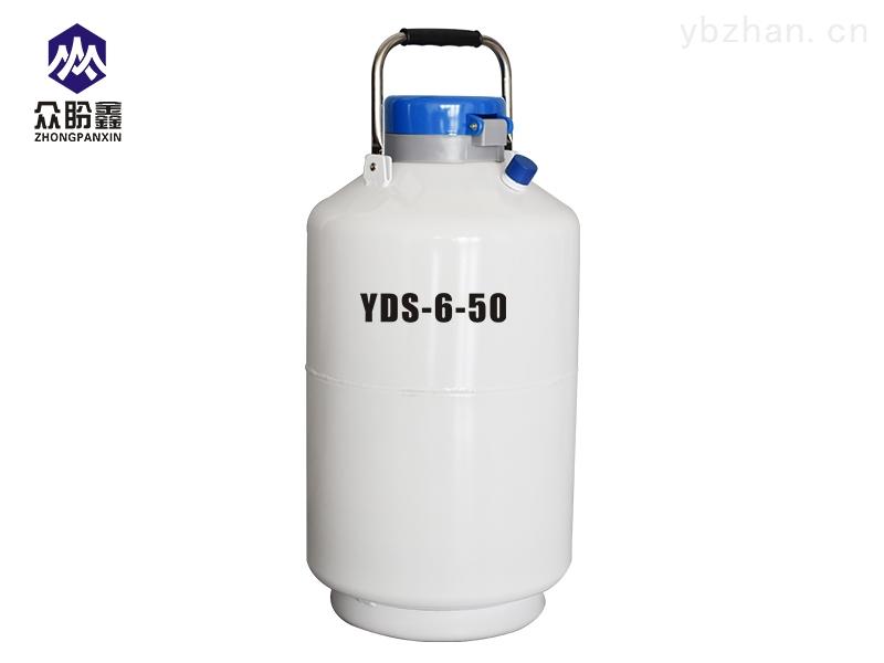 YDS-6-50-液氮罐6升50口径
