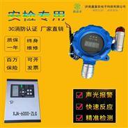 可燃氣體報警器探測器固定式濃度檢測儀